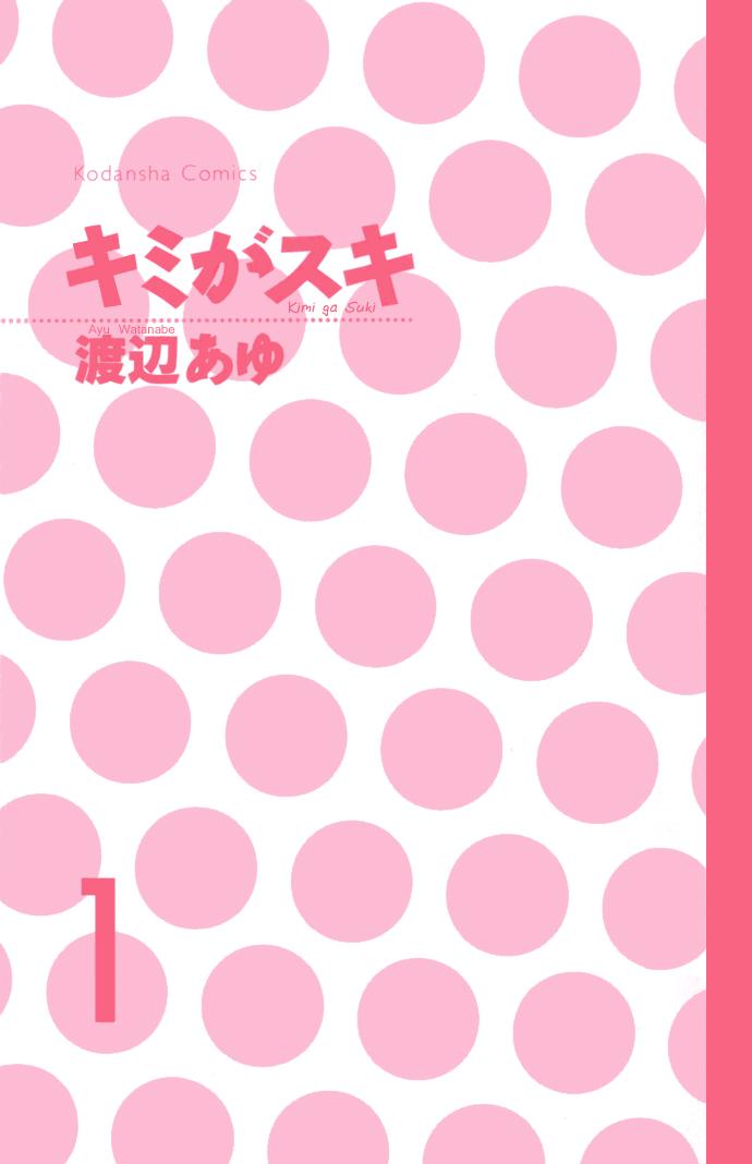 Japan Manga Translation - Kami ga Suki - 1 - Confession - 0
